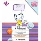 Я мечтаю!: развивающая игра для детей