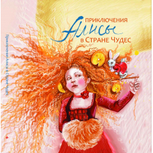 Приключения Алисы в Стране Чудес: по мотивам