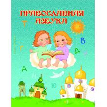 Православная азбука