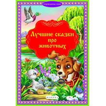 Лучшие сказки про животных