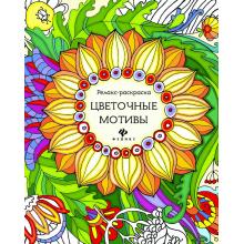 Цветочные мотивы: релакс-раскраска