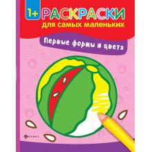 Первые формы и цвета: книжка-раскраска