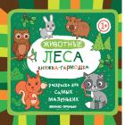 Животные леса: книжка-гармошка