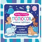 Животные полюсов: книжка-гармошка