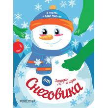 Загадки и игры от Снеговика: книжка-развивайка