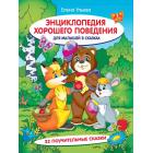 Энциклопедия хорошего поведения для малышей в сказках