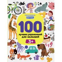 100 лучших упражнений для малышей: 3+