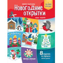 Новогодние открытки. Новые поделки: книжка-вырезалка