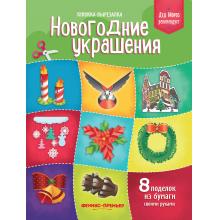 Новогодние украшения: книжка-вырезалка