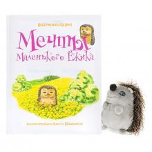 Мечты Маленького Ежика. Книга 1 (+ игрушка)