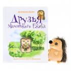 Друзья Маленького Ежика. Книга 2 (+ игрушка)