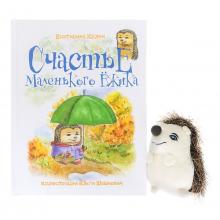 Счастье Маленького Ежика. Книга 3 (+ игрушка)