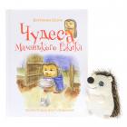 Чудеса Маленького Ежика. Книга 4 (+ игрушка)