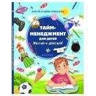 Тайм-менеджмент для детей.Мечтай и действуй!