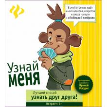 Узнай меня: развивающая игра для детей
