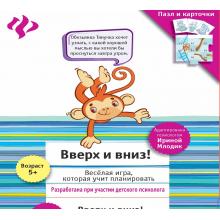 Вверх и вниз!: развивающая игра для детей