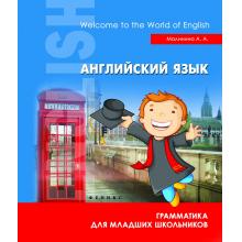 Английский язык: грамматика для младших школьников