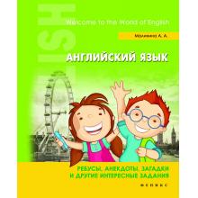 Английский язык: ребусы, анекдоты, загадки и др.
