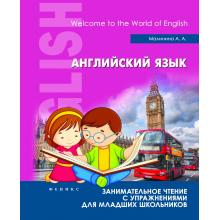 Английский язык: занимательное чтение с упражнениями
