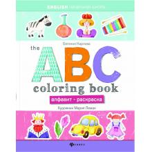 THE ABC COLORING BOOK=Алфавит-раскраска