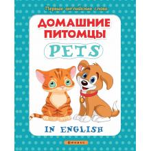 Домашние питомцы = Pets