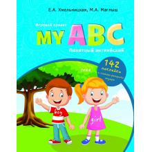 My ABC: понятный английский: игровой проект