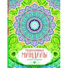 Медитативные мандалы:релакс-раскраска