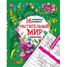 Растительный мир: релакс-раскраски