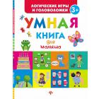 Умная книга для малыша