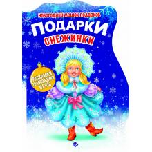 Подарки Снежинки: книжка с заданиями