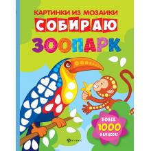 Собираю зоопарк: книга-картинка