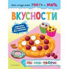 Вкусности: рви+мни=твори!
