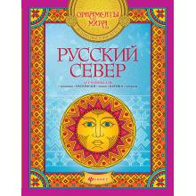 Русский Север: арт-основа
