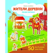 Жители деревни: книжка с наклейками