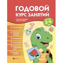Годовой курс занятий для детей 3-4 лет