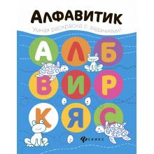 Алфавитик: книжка-раскраска