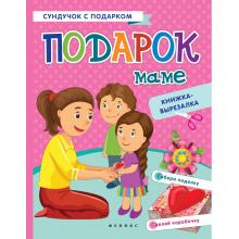 Подарок маме: книжка-вырезалка