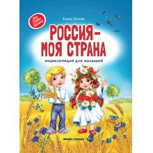 Россия - моя страна: энциклопедия для малышей