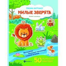 Милые зверята: книжка с наклейками