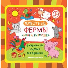 Животные фермы: книжка-гармошка