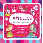 Принцессы: книжка-гармошка