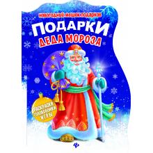 Подарки Деда Мороза: книжка с заданиями