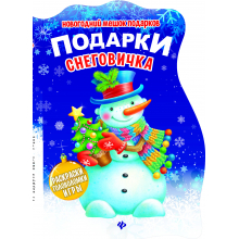 Подарки Снеговичка: книжка с заданиями