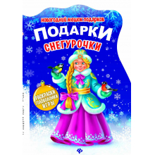 Подарки Снегурочки: книжка с заданиями