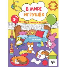 В мире игрушек: книжка-раскраска