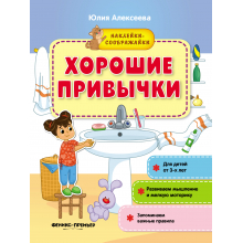Хорошие привычки: книжка с наклейками
