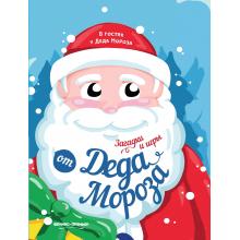 Загадки и игры от Деда Мороза: книжка-развивайка