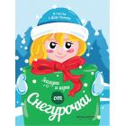 Загадки и игры от Снегурочки: книжка-развивайка