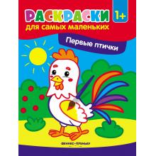Первые птички: книжка-раскраска