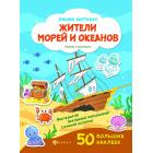 Жители морей и океанов: книжка с наклейками